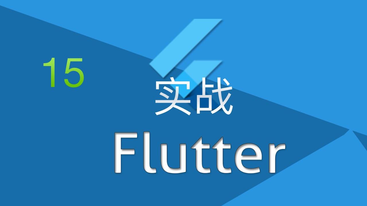 Flutter 实战进阶小课视频教程 #15 更新时间 - 完结(今后计划)