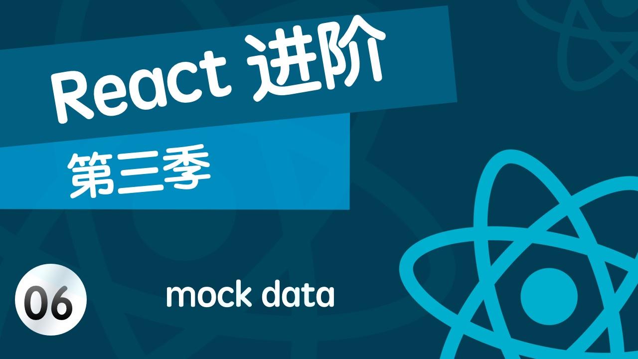 React 进阶提高 - 技巧篇 - 第 3 季 06 推荐 5 个好用的 mock 数据的方法给前端程序员