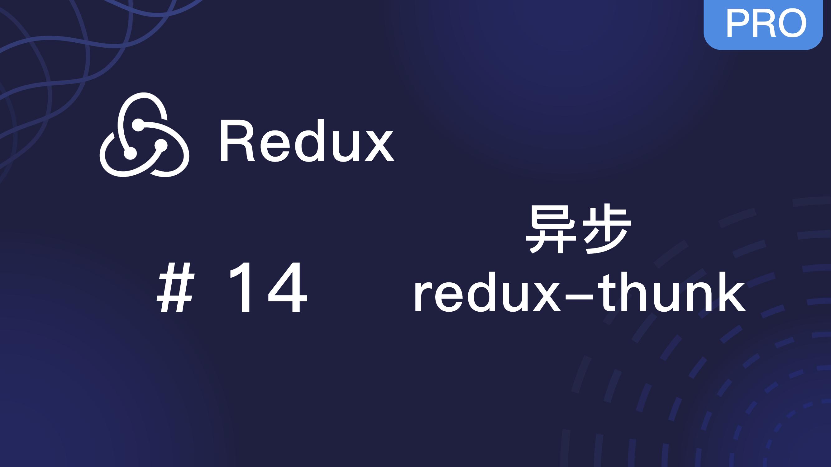 Redux 入门教程 #14 异步和 redux-thunk