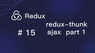 Redux 入门教程 #15 redux-thunk 实践发送 ajax 请求 part 1