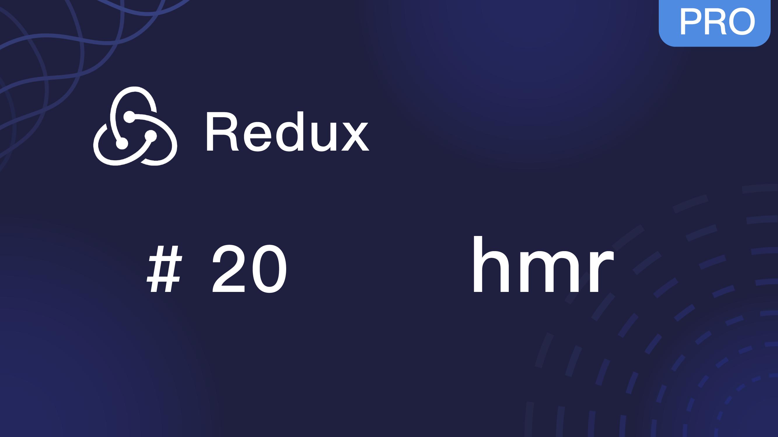 Redux 入门教程 #20 配置热模块加载 hmr(完结)