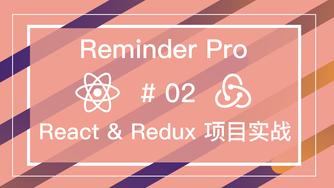 React & Redux 实战 Reminder Pro 项目 #2 显示列表