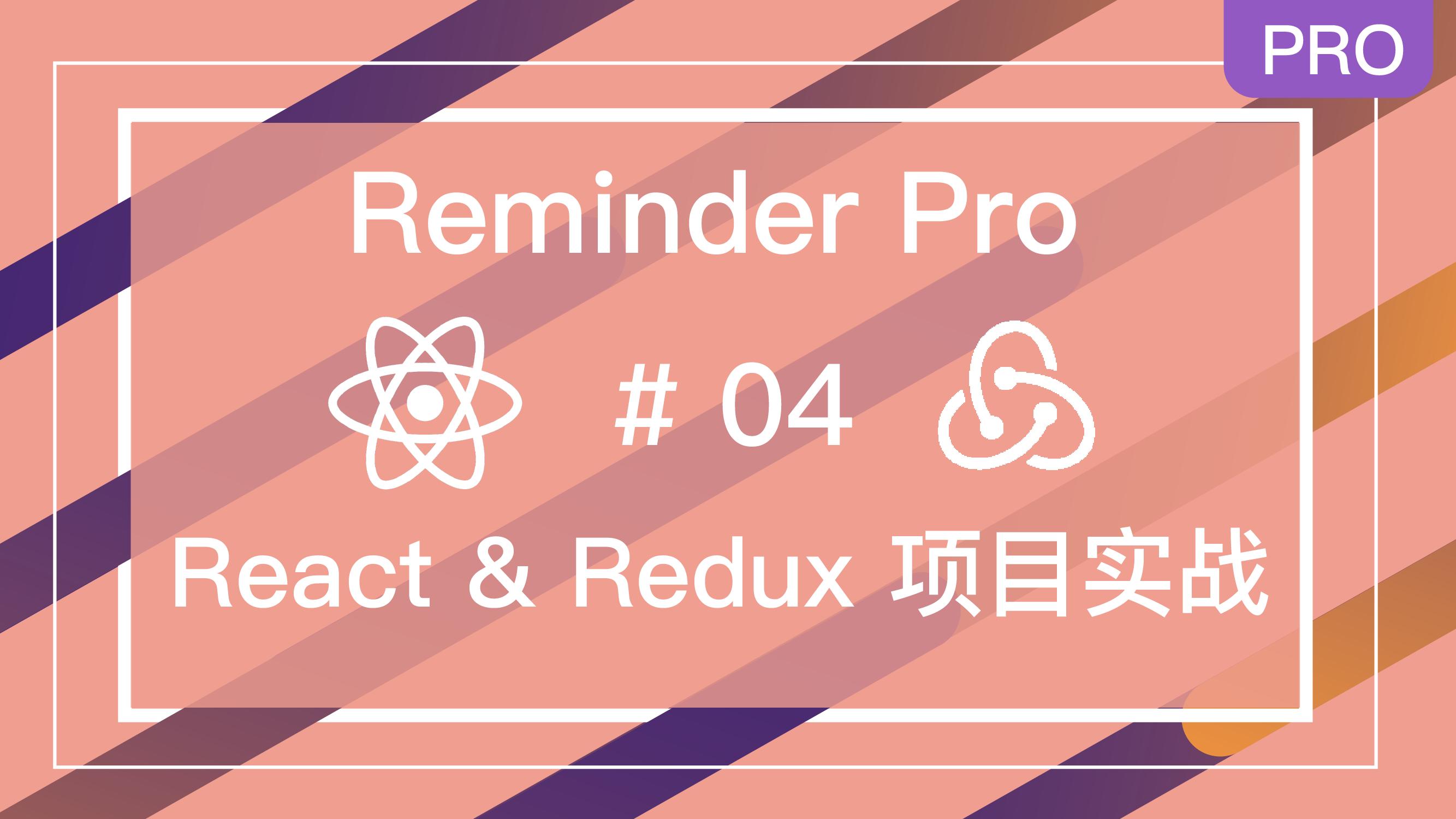 React & Redux 实战 Reminder Pro 项目 #4 删除 reminder