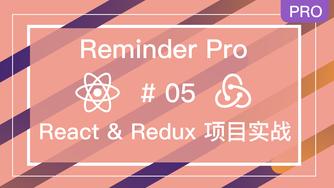 React & Redux 实战 Reminder Pro 项目 #5 保存数据到 cookies(完结)