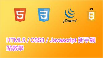 HTML5 CSS3 JavaScript 新手教學