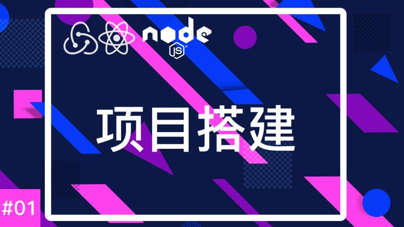 React & Redux & React-Router & Node.js 实战 crud 项目 #1 项目搭建