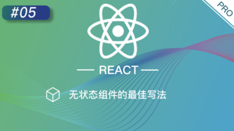 React 进阶提高 #5 React.PureComponent