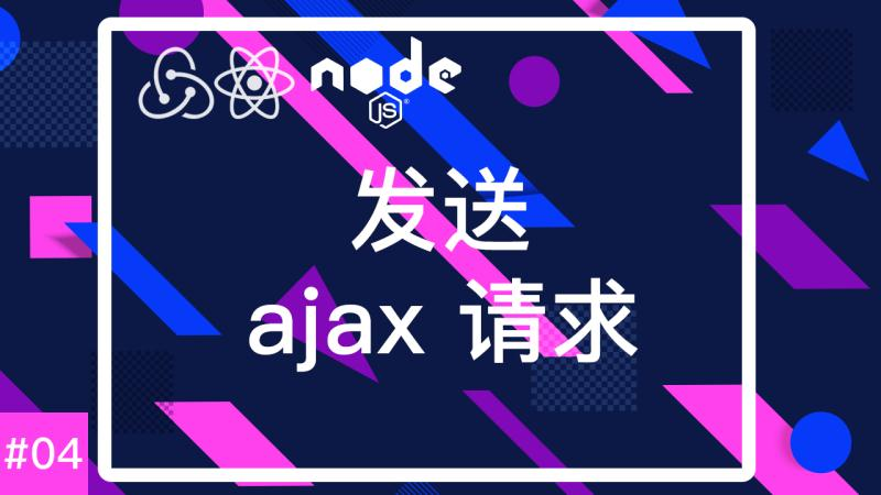 React & Redux & React-Router & Node.js 实战 crud 项目 #4 发送 ajax 请求