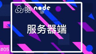 React & Redux & React-Router & Node.js 实战 crud 项目 #5 用 es6 语法来写服务器代码