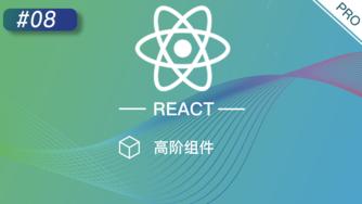 React 进阶提高 #8 高阶组件