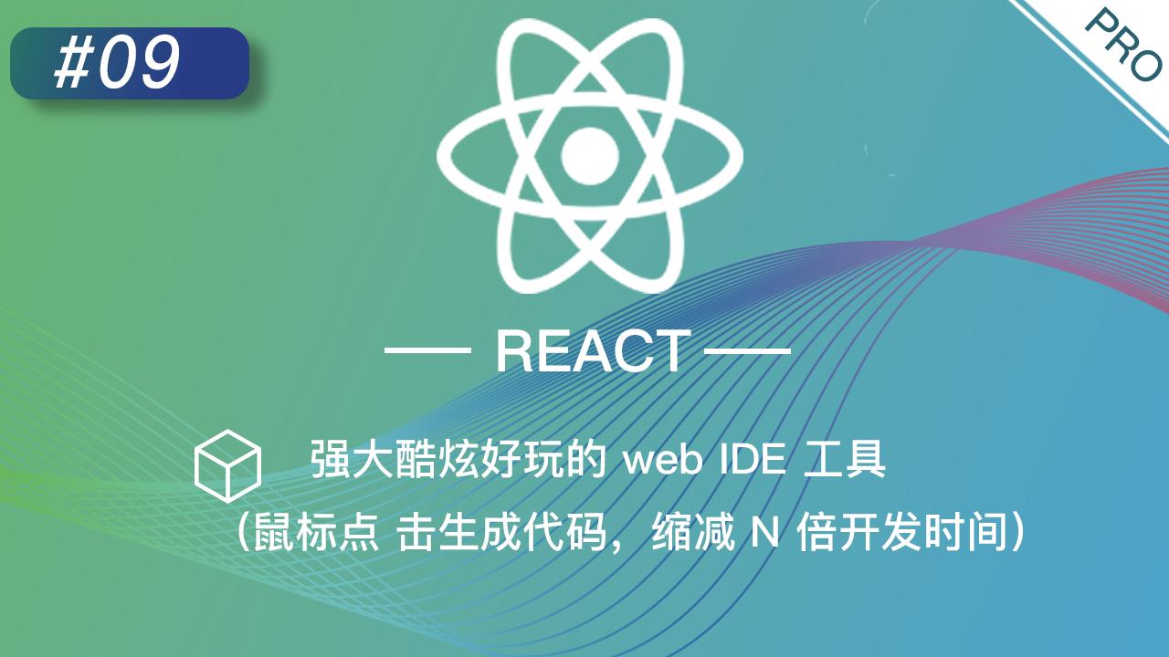 React 进阶提高免费视频教程 #9 强大酷炫好玩的 web IDE 工具(鼠标点击生成代码,缩减 N 倍开发时间)