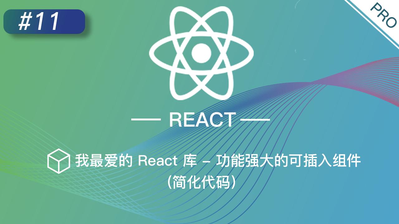React 进阶提高 #11 我最爱的 React 库 - 功能强大的可插入组件 (简化代码)