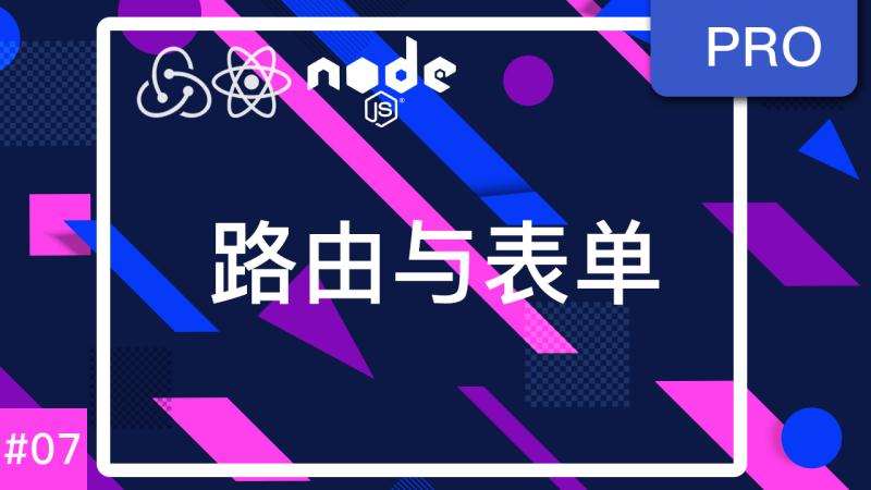 React & Redux & React-Router & Node.js 实战 crud 项目 #7 路由与表单