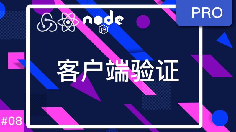 React & Redux & React-Router & Node.js 实战 crud 项目 #8 客户端验证