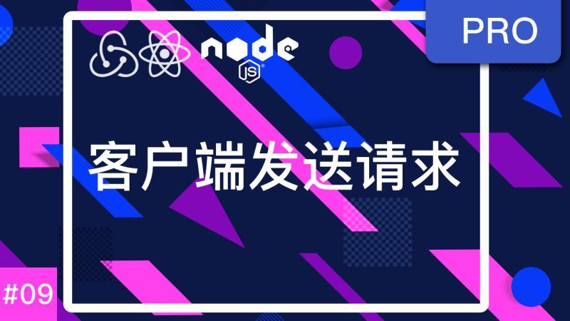 React & Redux & React-Router & Node.js 实战 crud 项目 #9 客户端发送创建记录的请求