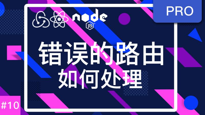 React & Redux & React-Router & Node.js 实战 crud 项目 #10 前端和后端对错误路由的处理