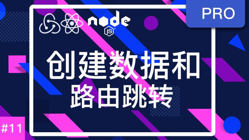 React & Redux & React-Router & Node.js 实战 crud 项目 #11 后端创建数据和前端路由跳转