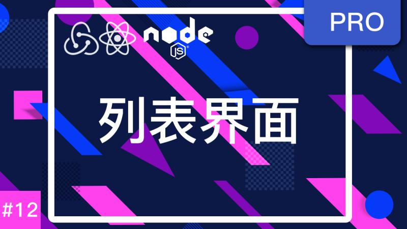 React & Redux & React-Router & Node.js 实战 crud 项目 #12 列表页面