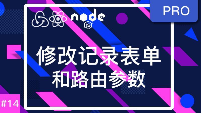 React & Redux & React-Router & Node.js 实战 crud 项目 #14 修改记录表单和路由参数