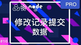React & Redux & React-Router & Node.js 实战 crud 项目 #16 修改记录提交数据