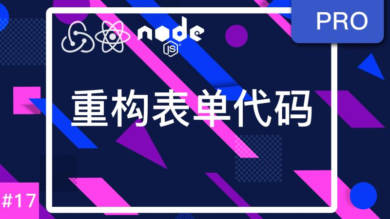 React & Redux & React-Router & Node.js 实战 crud 项目 #17 重构表单代码