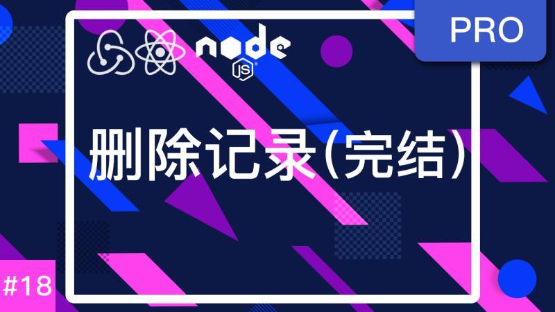 React & Redux & React-Router & Node.js 实战 crud 项目 #18 删除记录(完结)