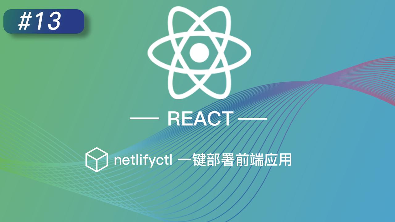 React 进阶提高免费视频教程 #13 netlifyctl 一键部署前端应用