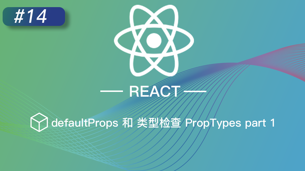 React 进阶提高 #14 defaultProps 和 类型检查 PropTypes part 1
