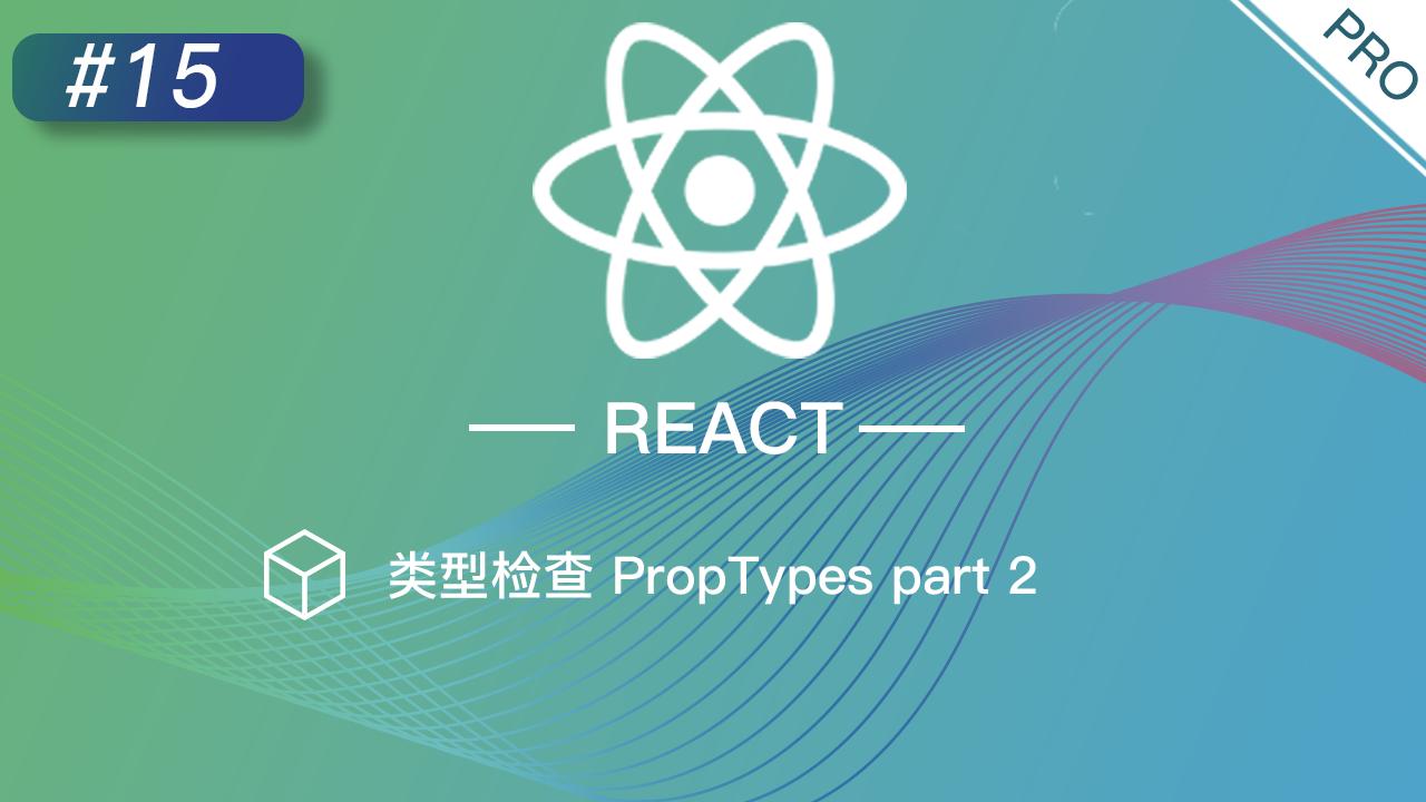 React 进阶提高免费视频教程 #15 类型检查 PropTypes part 2
