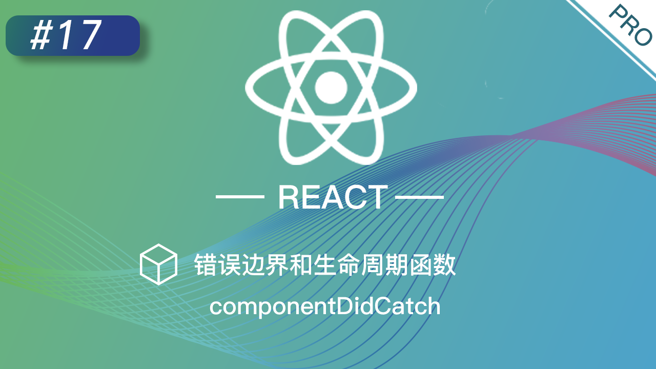 React 进阶提高 #17 错误边界和生命周期函数 componentDidCatch
