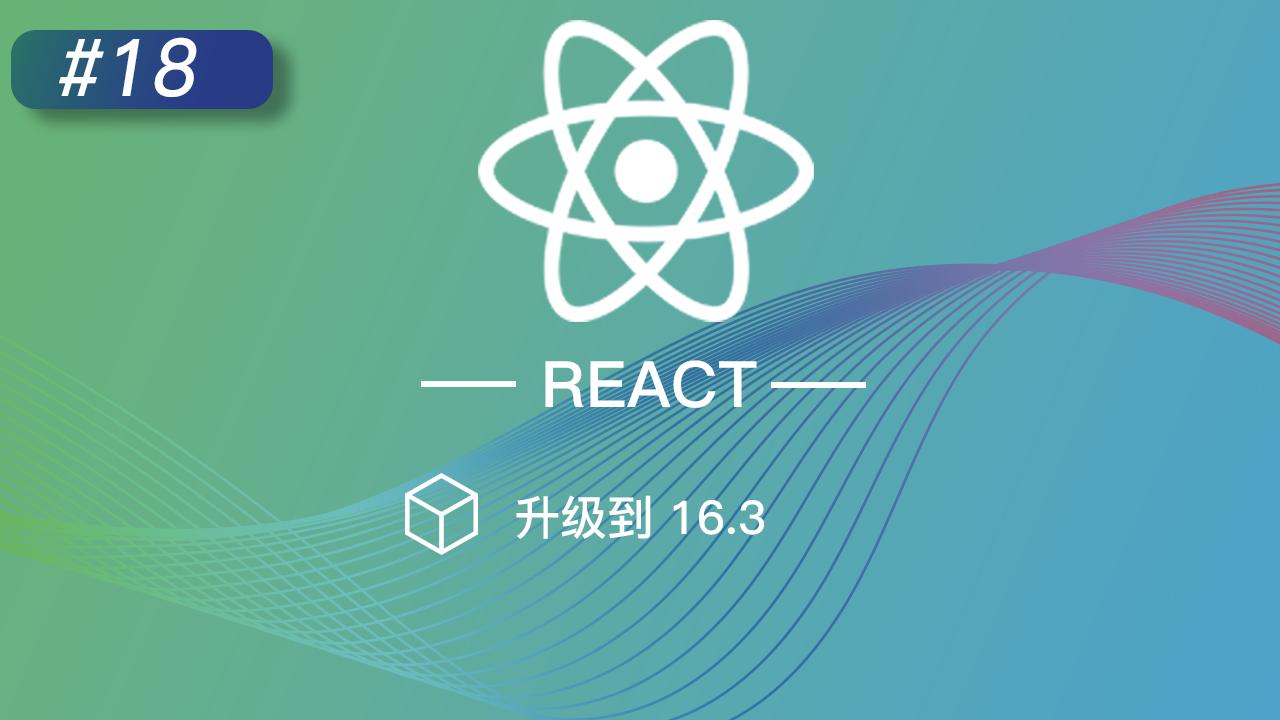 React 进阶提高免费视频教程 #18 升级到 16.3