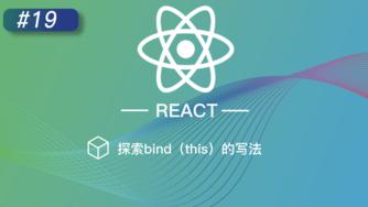 React 进阶提高 #19 探索 bind (this) 的写法