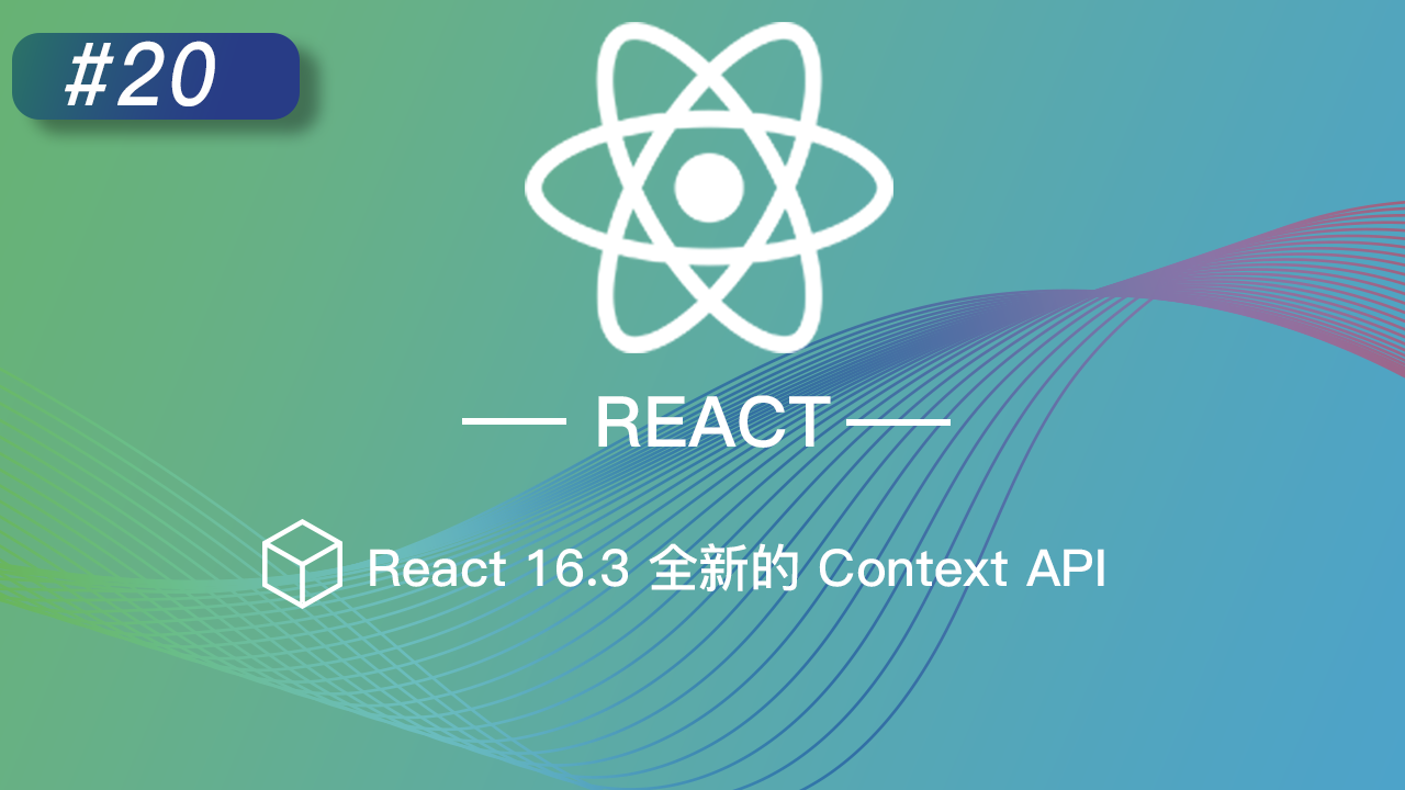 React 进阶提高免费视频教程 #20 React 16.3 全新的 Context API