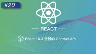 React 进阶提高 #20 React 16.3 全新的 Context API