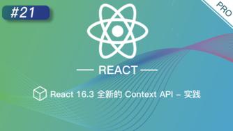 React 进阶提高 #21 React 16.3 全新的 Context API - 实践