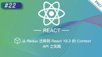 React 进阶提高 #22 从 Redux 迁移到 React 16.3 的 Context API 之实践