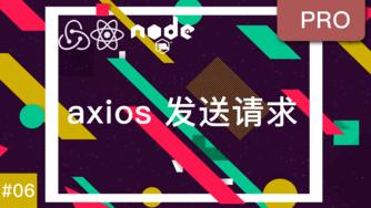 React & Redux 实现注册登录认证系统 #6 使用 axios 发送请求