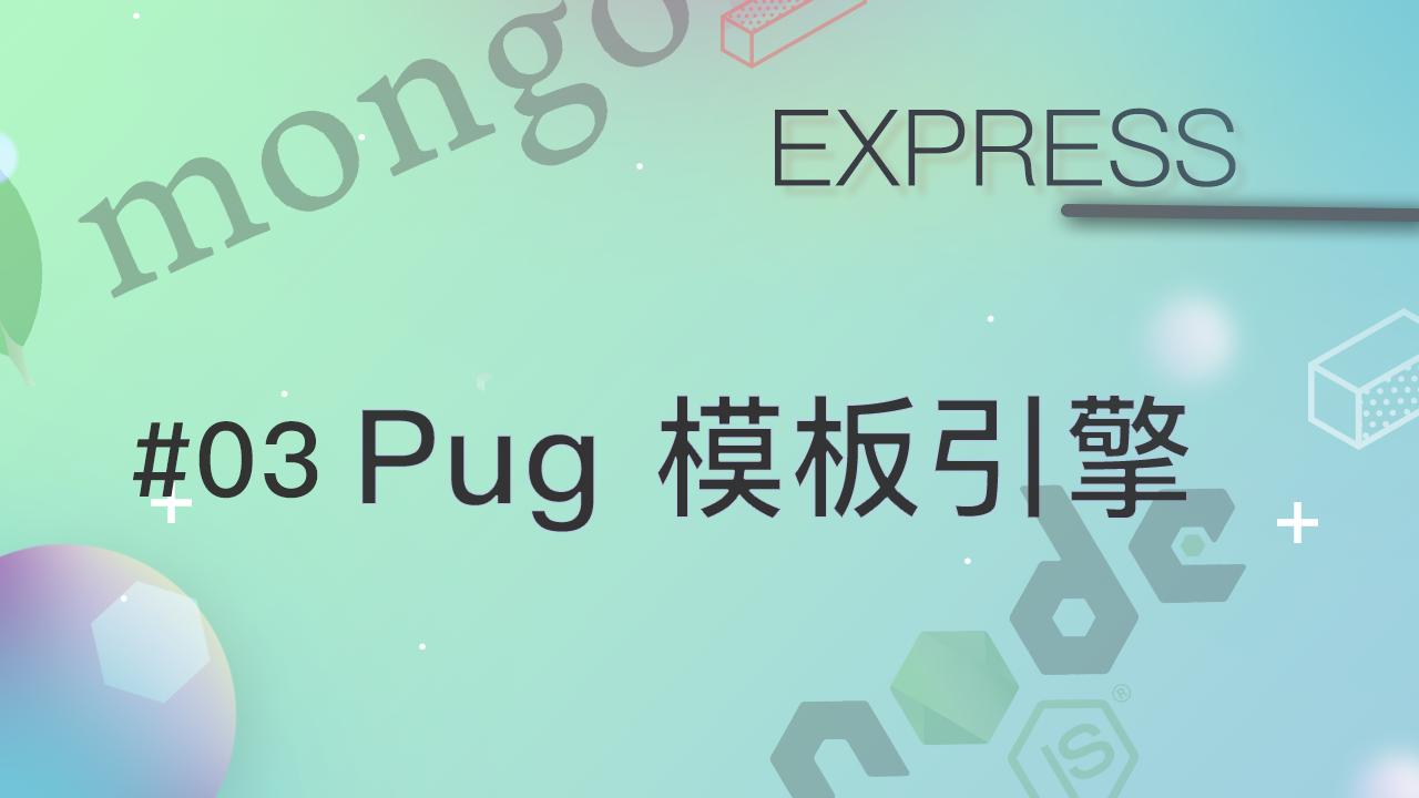 Node.js + Express 实现多用户博客系统 #3 pug 模板引擎