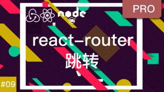 React & Redux 实现注册登录认证系统 #9 react-router 路由跳转