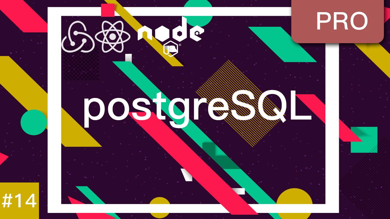 React & Redux 实现注册登录认证系统 #14 PostgreSQL 数据库的安装与使用