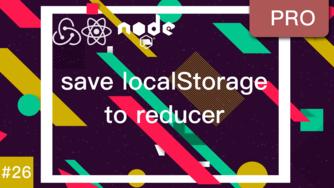 React & Redux 实现注册登录认证系统 #26 把 localStorage 的 token 保存到 Reducer 中