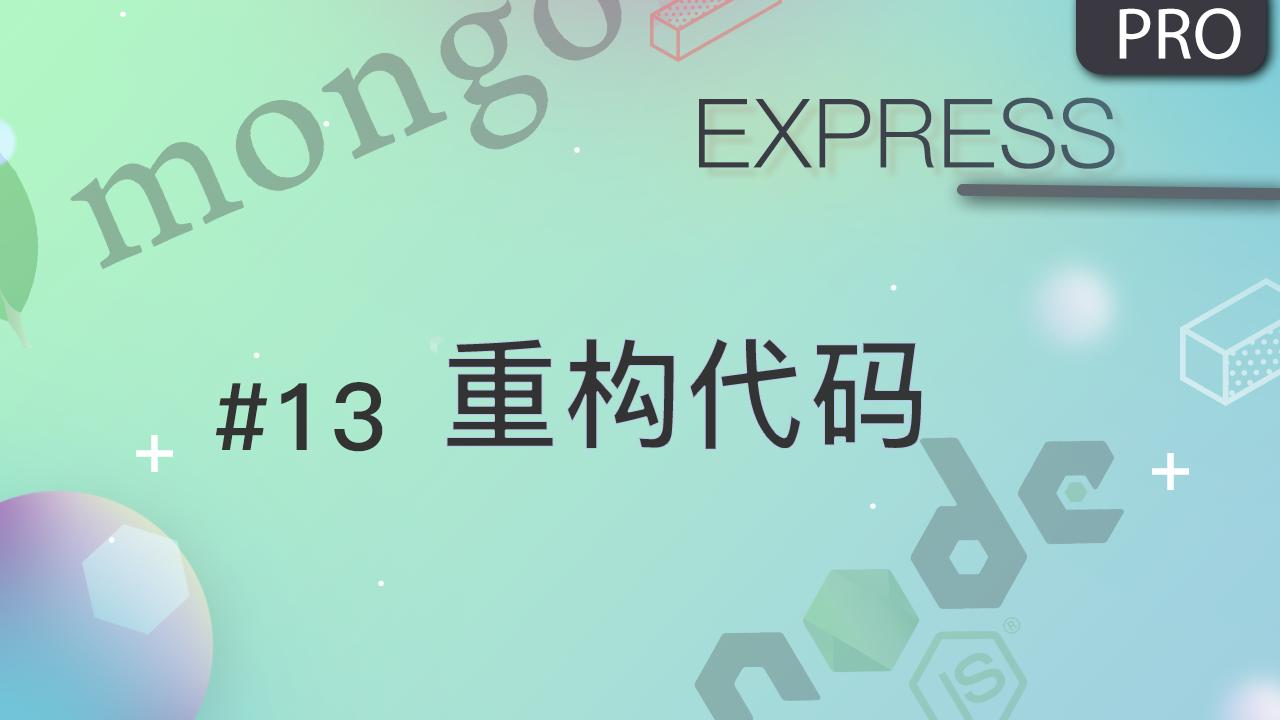 Node.js + Express 实现多用户博客系统 #13 使用路由中间件重构代码