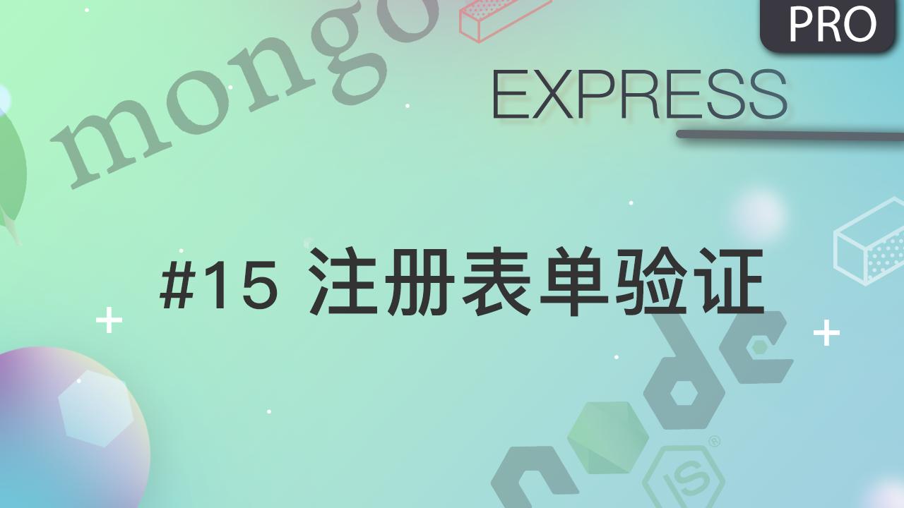 Node.js + Express 实现多用户博客系统 #15 注册页面表单验证