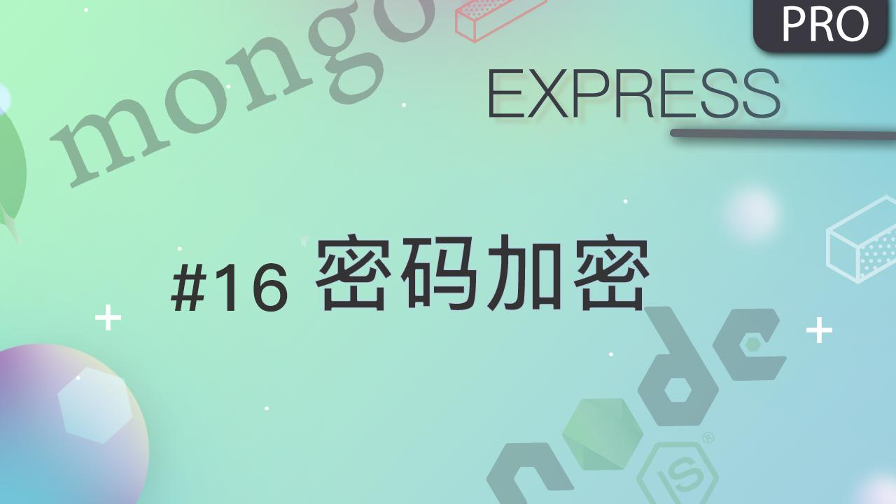 Node.js + Express 实现多用户博客系统 #16 注册功能加密密码保存到数据库