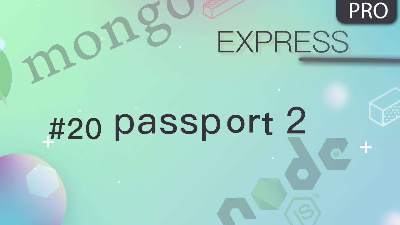 Node.js + Express 实现多用户博客系统 #20 使用 passport 实现登录功能 part 2