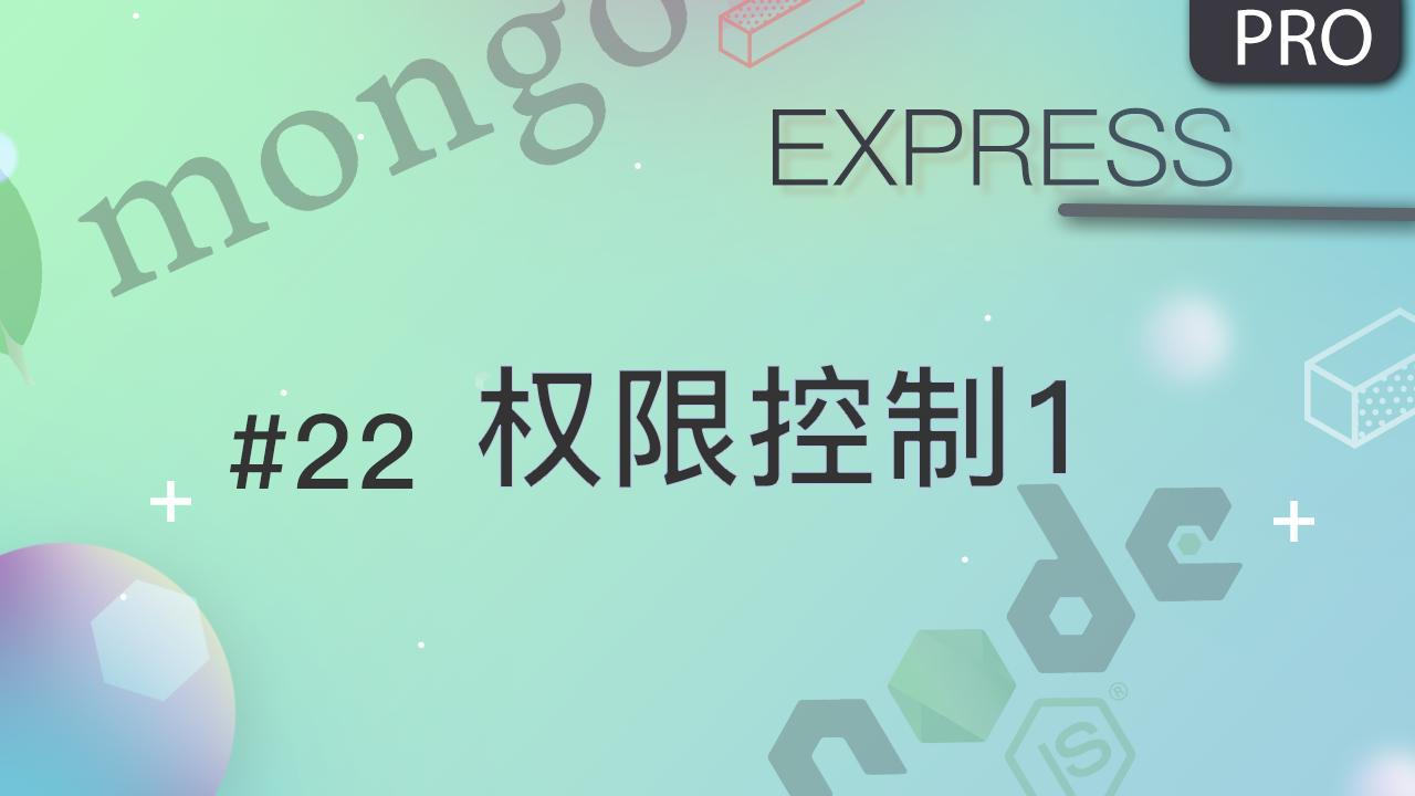 Node.js + Express 实现多用户博客系统 #22 文章与用户关联实现访问控制 part 1