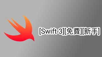 [Swift 3][免費][新手]