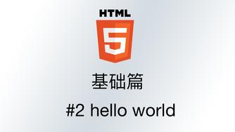 轻松学 HTML - 基础篇 #2 实现 Hello Wolrd