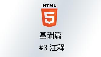 轻松学 HTML - 基础篇 #3 注释