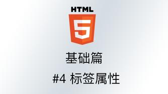 轻松学 HTML - 基础篇 #4 标签属性